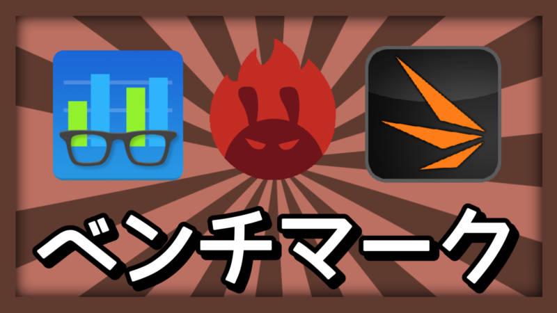 【OnePlus 5T , スマートフォン】ベンチマークテスト編