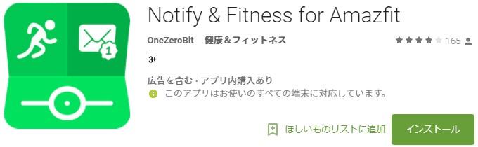 サードパーティー製アプリNotify & Fitness for Amazfitを使ってみる。【Amazfit Bip、アプリ】