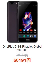 OnePlus 5 最安値