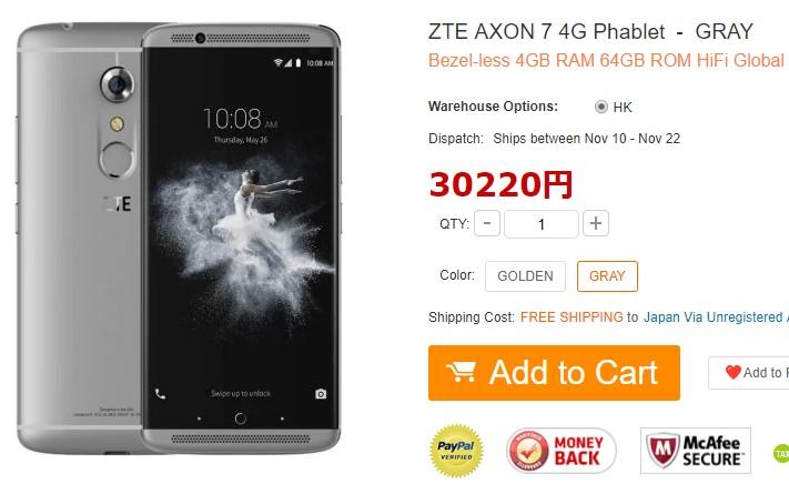 ZTE AXON 7が26164円の超激安クーポン発行中!