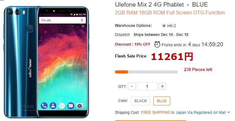 1万円ちょいで買える狭額縁スマホ、Ulefone Mix 2が新発売しました【スマートフォン】