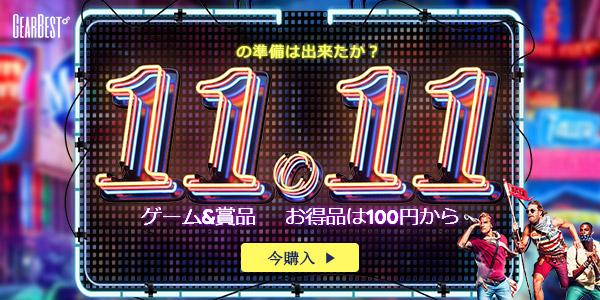 独身の日11月11日セール開催中!【GearBestセール速報】