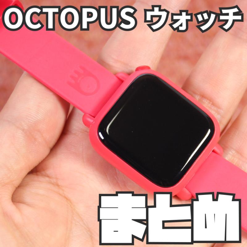 【JOY OCTOPUS ウォッチ+ナイトライト for iPhone,iPad】レビューまとめ