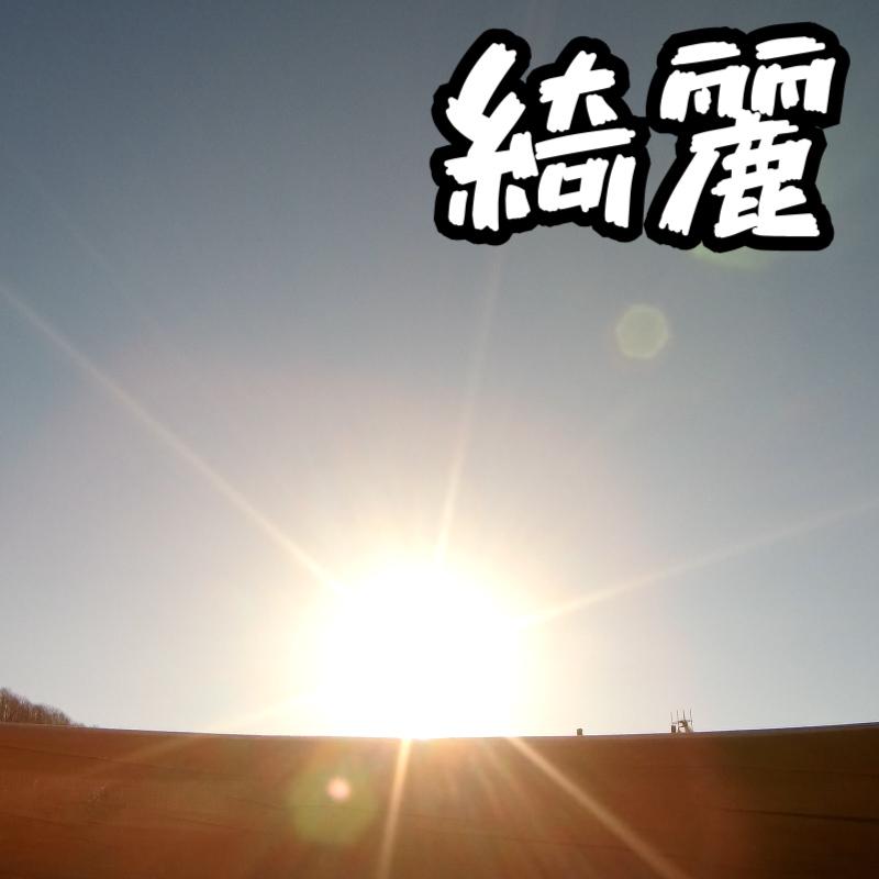 【アクションカメラ、Xiaomi Mijia Camera Mini】いろいろな場面で撮影してみた。