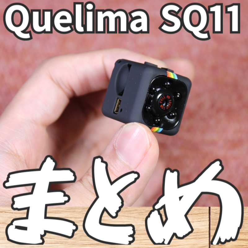 【Quelima SQ11 Mini Camera】レビューまとめ