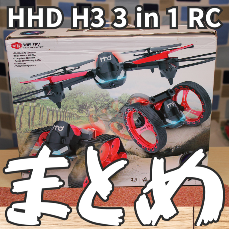 【HHD H3 3 in 1 RC Quadcopter】レビューまとめ