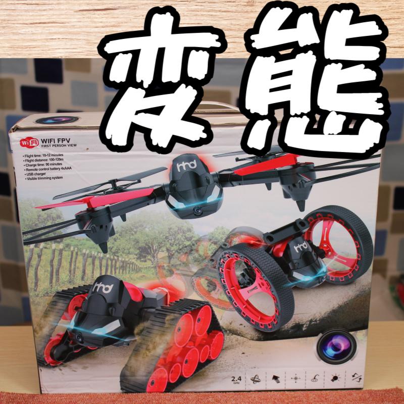 戦車とジャンピングカーに変形するドローン!【HHD H3 3 in 1 RC Quadcopter】