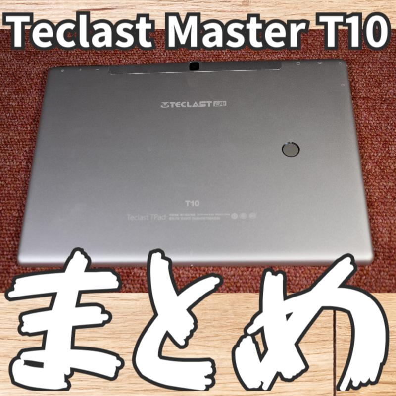 【タブレット端末、Teclast Master T10】レビューまとめ
