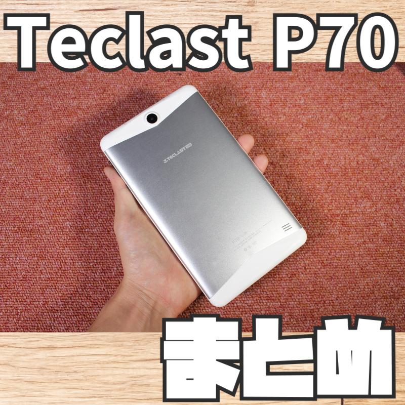 【Teclast P70,タブレット端末,7インチ】レビューまとめ
