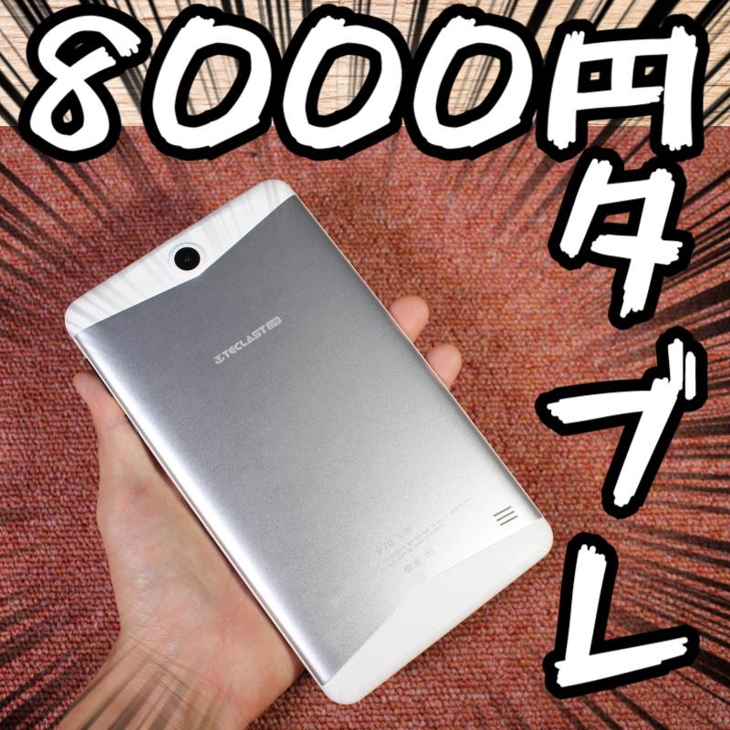 Nexus7の後継機!?激安8000円タブレット!【Teclast P70,タブレット端末,7インチ】