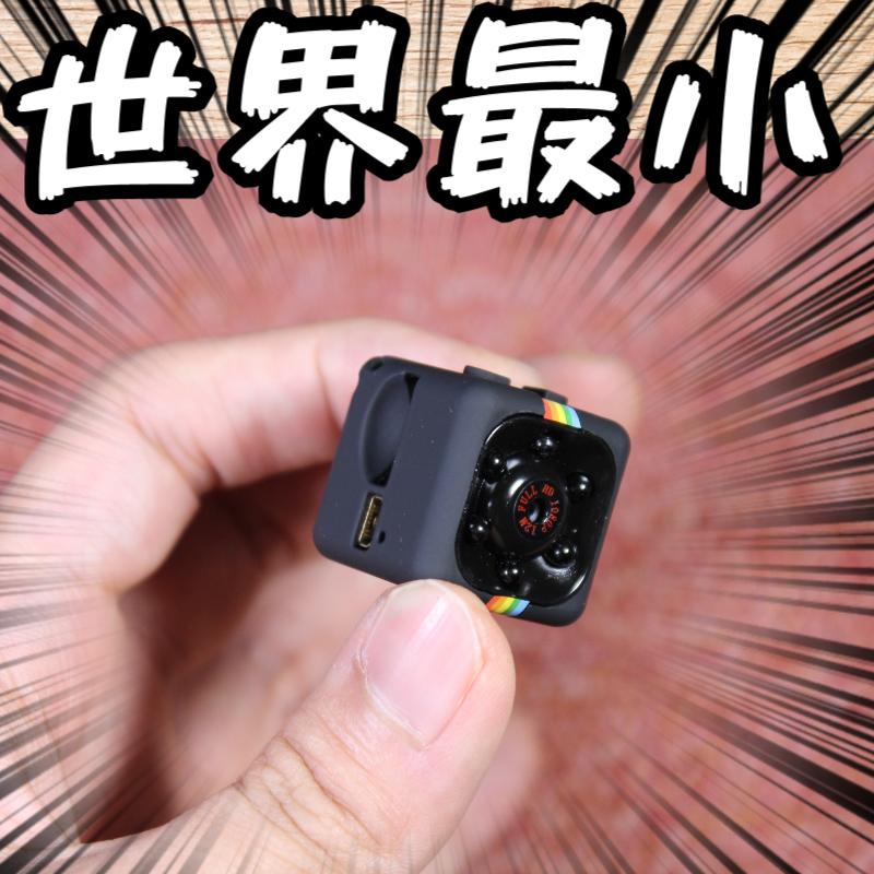 世界一小さな中華GoProが凄い!【Quelima SQ11 Mini Camera、アクションカメラ】