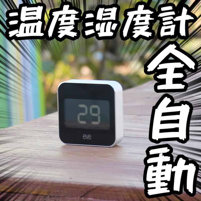 10分おきに自動計測してくれる最新IoTガジェットがすごい!【elgato eve温度湿度計 Apple HomeKit対応 開封レビュー編】