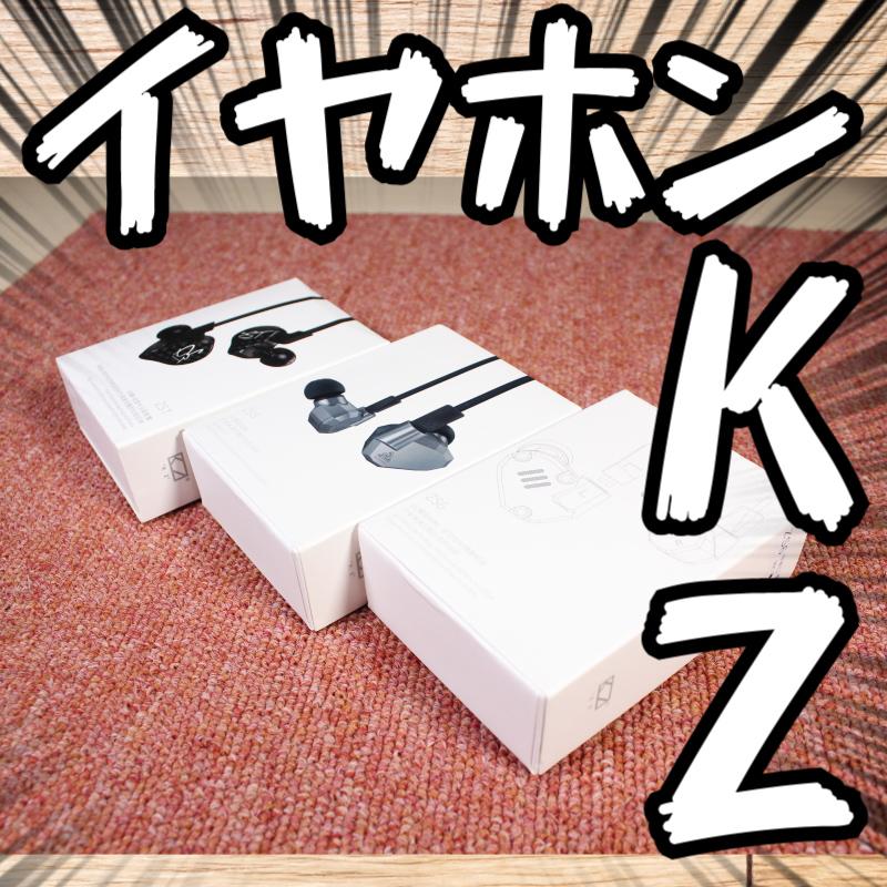 KZイヤホン主力三機種を徹底比較!【ZST , ZS5 , ZS6】