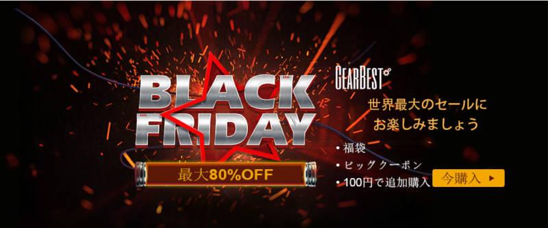 11月24日はブラックフライデーです。【GearBest・セール速報】