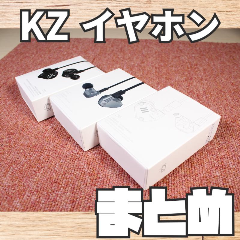 【目次】KZ イヤホン シリーズ