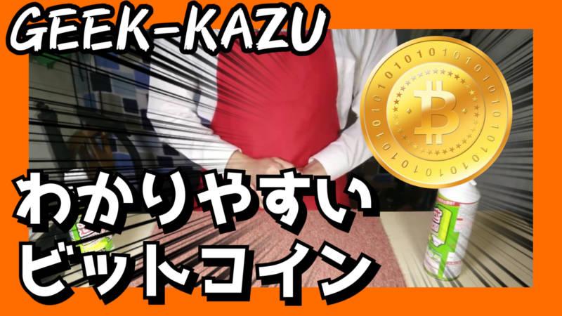 世界一わかりやすいビットコインの解説【今からでも間に合う】