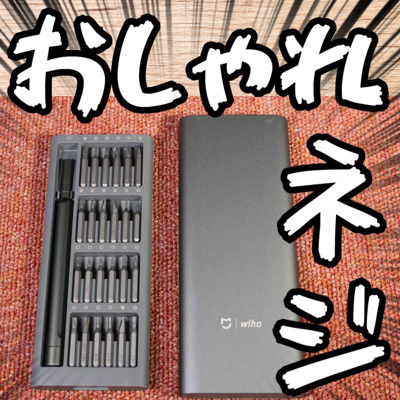 シャオミの精密ドライバーが凄すぎる!【Xiaomi Wiha 24 in 1 Precision Screwdriver Kit】