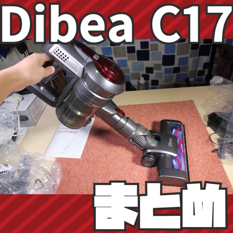 【Dibea C17 , 中華ダイソン】レビューまとめ