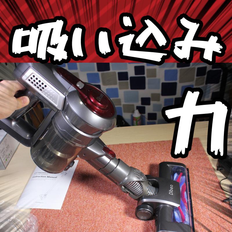 1万円でダイソンを買う方法【Dibea C17 , 中華ダイソン , 開封レビュー】