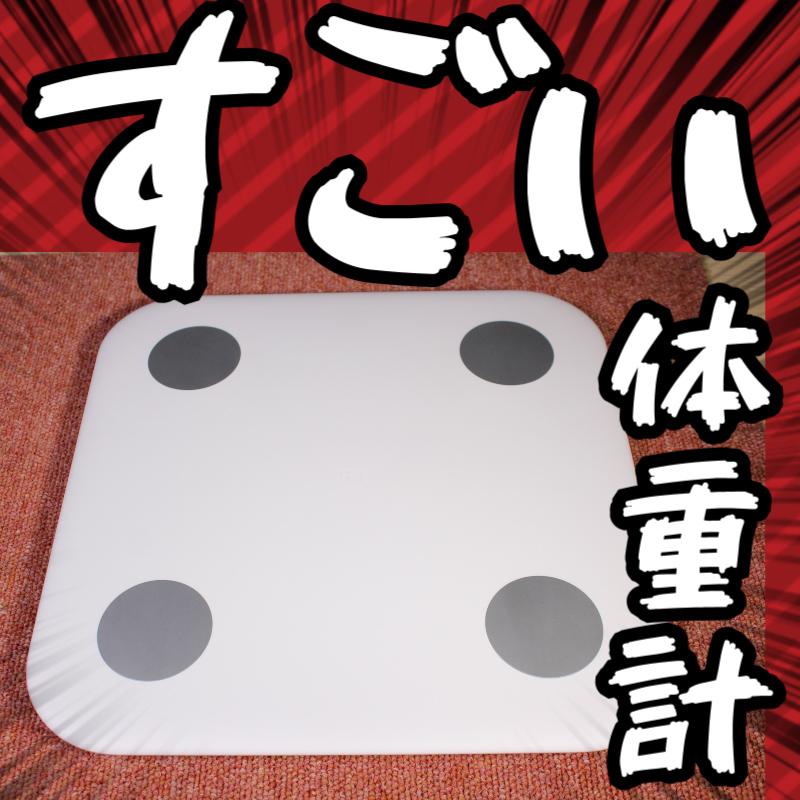 Xiaomiの体重計が凄すぎる!【Xiaomiスマート体重計】