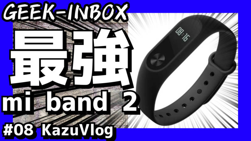 Xiaomi mi Band 2をポケットに入れて使えるかの検証編【Xiaomi Mi Band 2 , スマートバンド , #8 ビデオブログ Vlog】