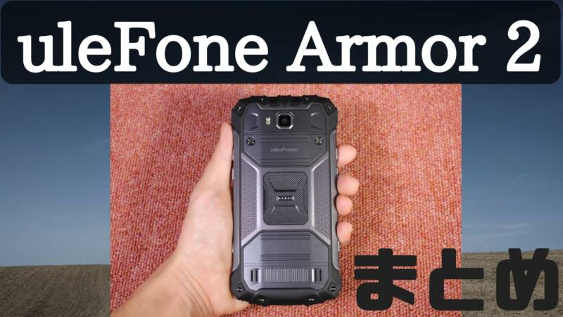 【uleFone Armor 2 , スマートフォン】レビューまとめ