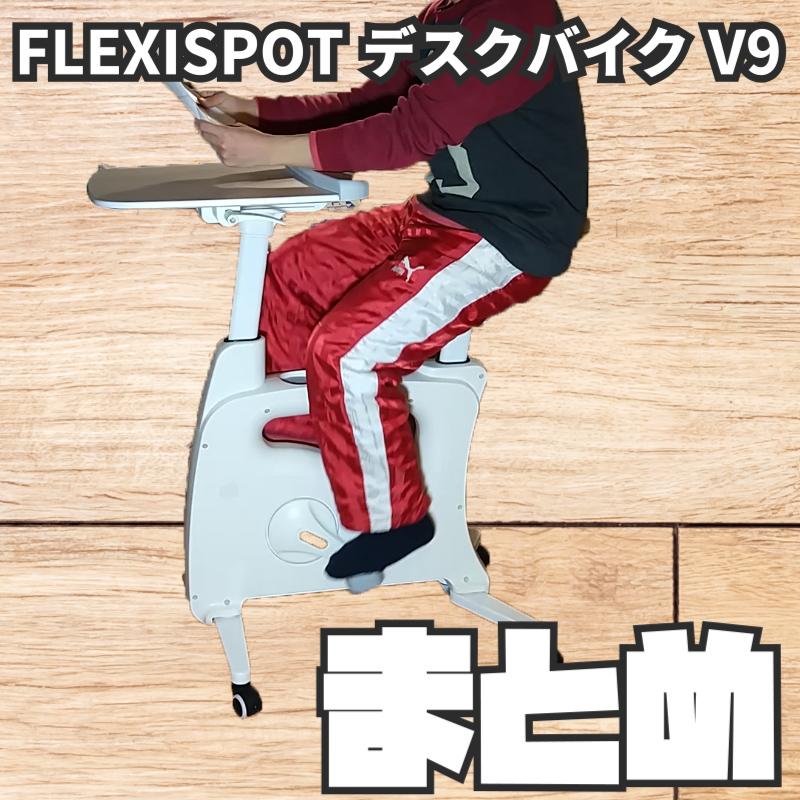 【目次】FLEXISPOT デスクバイク V9