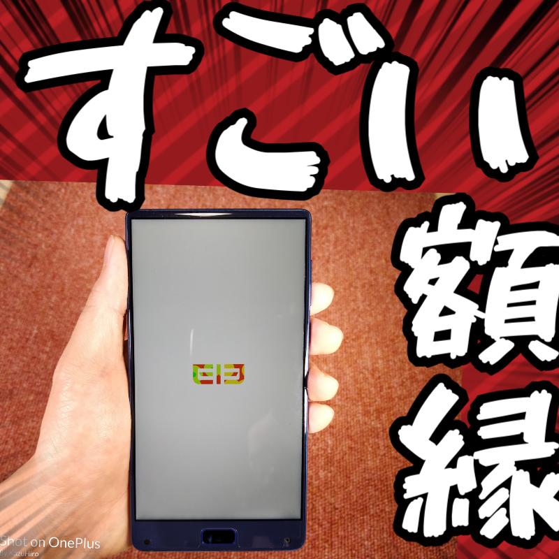 狭額縁はiPhone Xだけではございません!【Elephone S8 , スマートフォン , 開封レビュー】