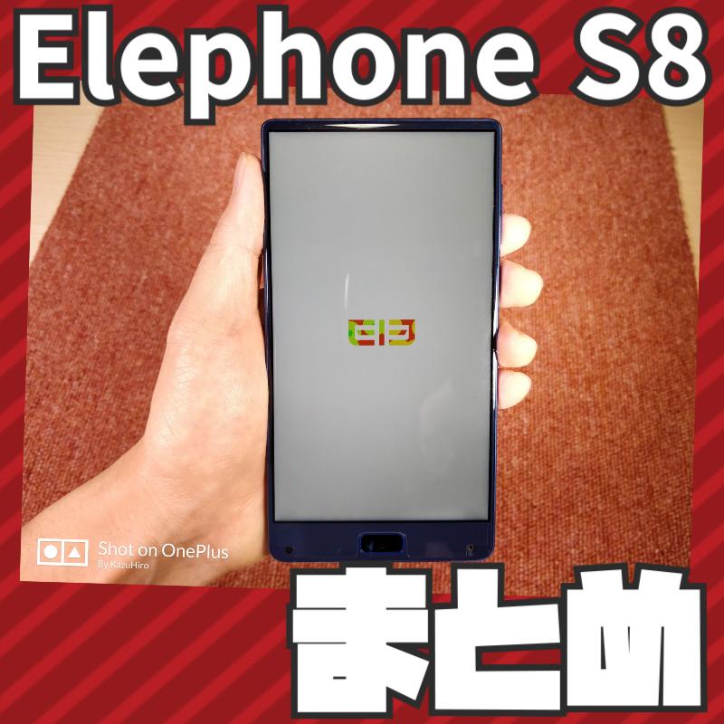 【Elephone S8 , スマートフォン】レビューまとめ