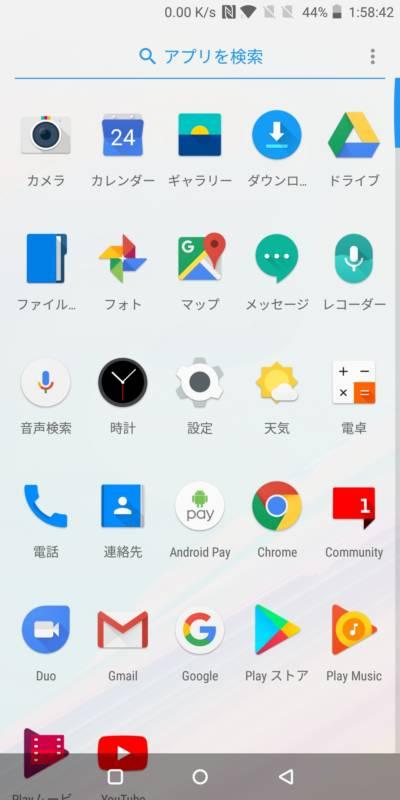 【OnePlus 5T , スマートフォン】設定一覧