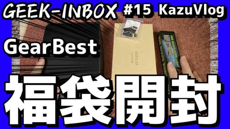 GearBest福袋開封 , USB PD モバブ, USBライト【#15 ビデオブログ Vlog】