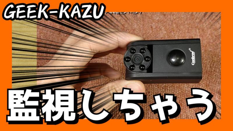 配線不要で置くだけで使える監視カメラが便利すぎる!【Conbrov 小型カメラ 赤外線センサーカメラ】