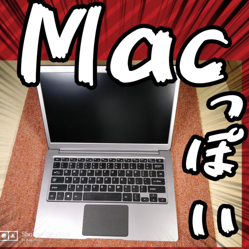 MacBook Airを2万円で買う方法【YEPO 737A , ノートPC】