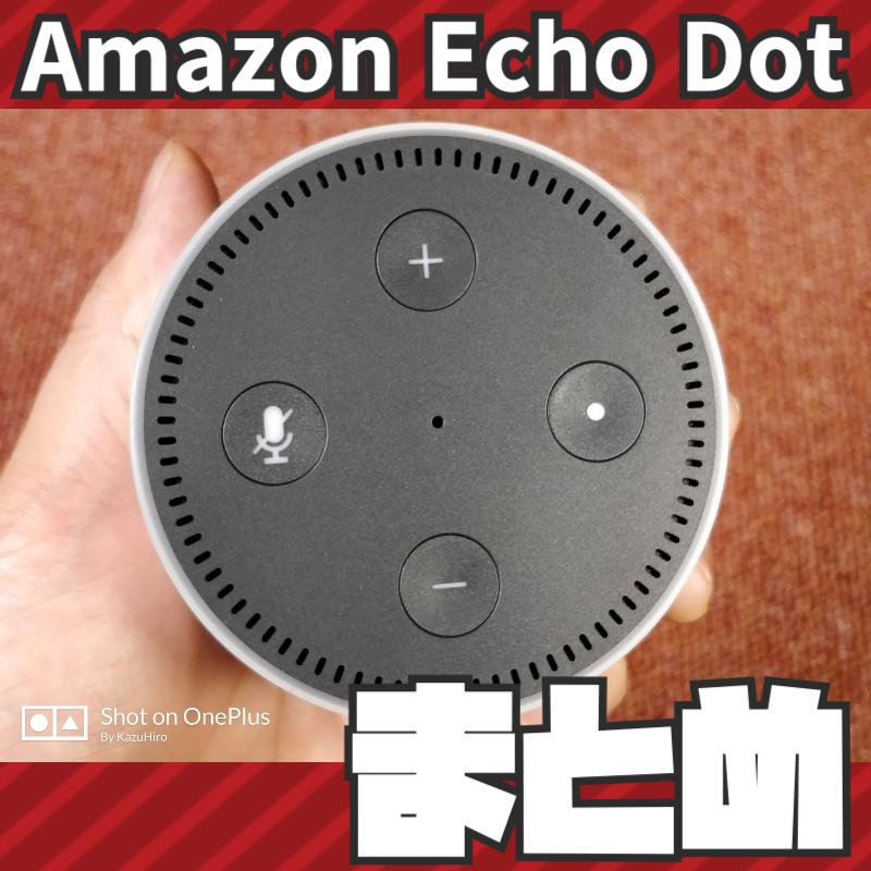【Amazon Echo Dot , 開封レビュー】レビューまとめ