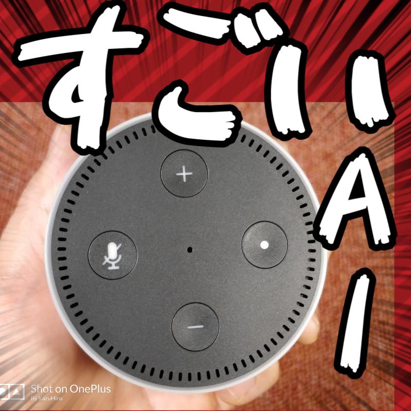 AI搭載スマートスピーカー!【Amazon Echo Dot , 開封レビュー】