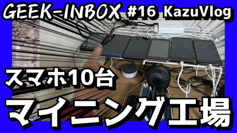 スマホ10台+パソコン6台でマイニングをする家紹介!【#16 ビデオブログ Vlog】