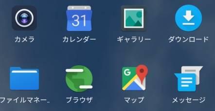 Elephone S8 初期アプリ