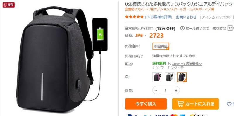 USBポート付きのバックパックなら、外でも充電しながら歩けるぞ。【TOMTOPセール速報】