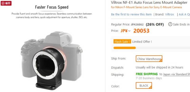 ソニーのカメラでニコンのレンズを使うアタッチメント【Viltrox NF-E1 オートフォーカスレンズアダプター】