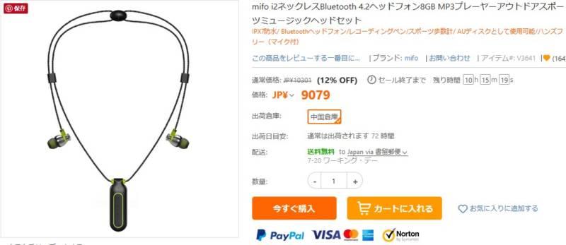 mifo i2 ネックレス型Bluetooth ヘッドフォン (1)