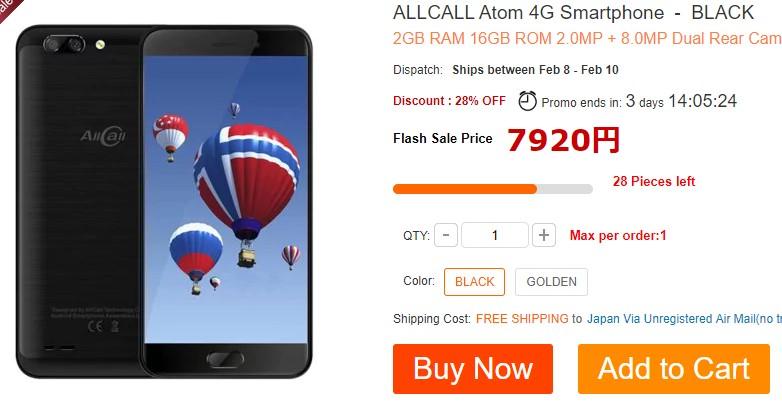 GearBestで最安値のスマートフォン【ALLCALL Atom】
