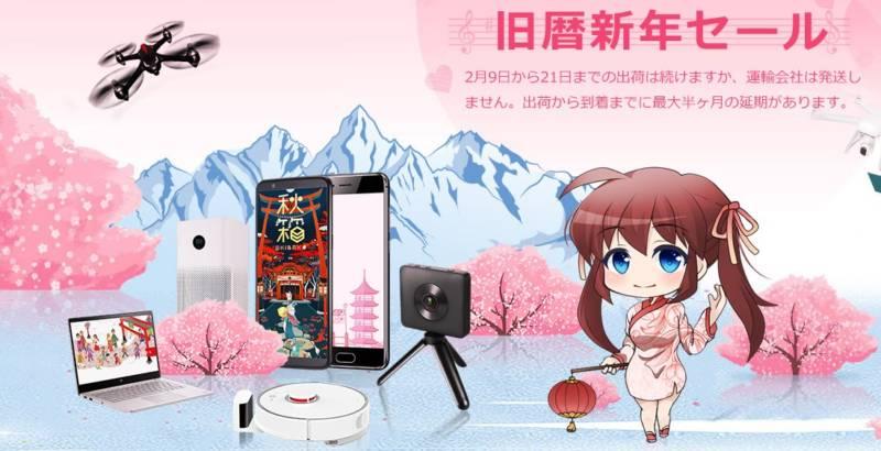 中国では今が新年あけましておめでとうございますの日です。【GearBest , セール速報】