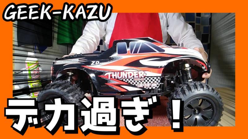 時速35kmの超高速ラジコンを走らせてみた!( ^ω^ 三 ^ω^ )ヒュンヒュン【ラジコンカー , ZD Racing 10427】
