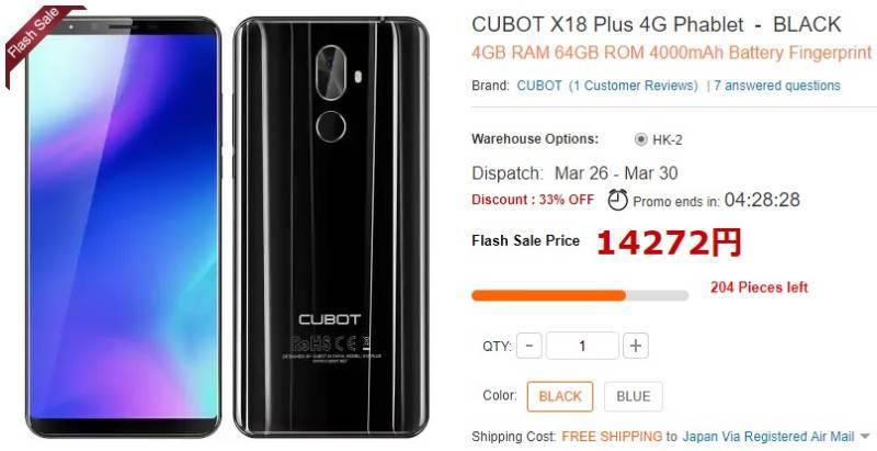 CUBOT X18 Plus レビュー