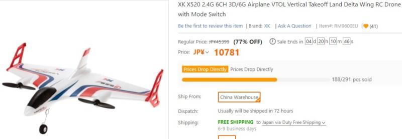 ホバリングする固定翼ラジコン飛行機がすごい!【XK X520 エアプレーン】