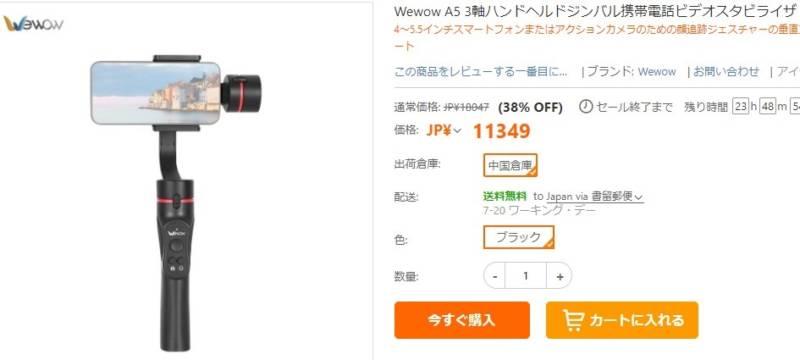1万円で買える電子ジンバルの実力はいかに!?【Wewow 電子ジンバル】