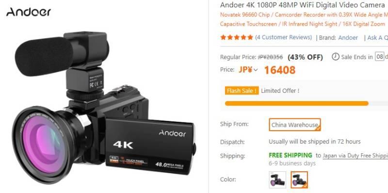 中華ビデオカメラという新ジャンルがめちゃくちゃ気になる!【Andoer 4K ビデオカメラ】