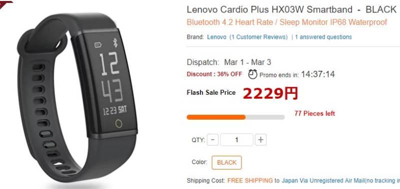 Sonyのスマートバンドは高すぎる!代わりに買いたい2000円のモデルはこちら!【Lenovo Cardio Plus HX03W】