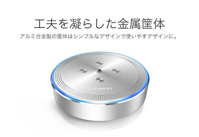 2万円の超高級会議用Bluetoothスピーカー・マイクがすごい!【eMeet , スピーカーフォン】