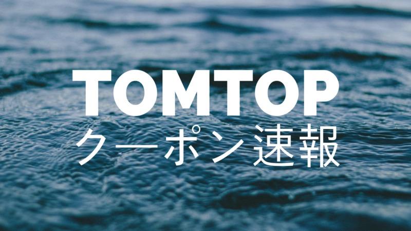 TOMTOPクーポン速報